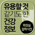 화장실 잡학사전 6탄 icon
