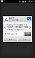 Screenshot of 올레 메시지통