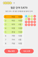 Screenshot of 한글 퍼즐: 단어 찾기