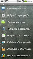 Screenshot of Handcent SMS Greek Language Pa
