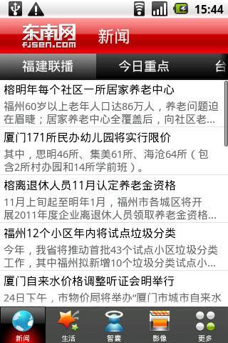 3G东南网