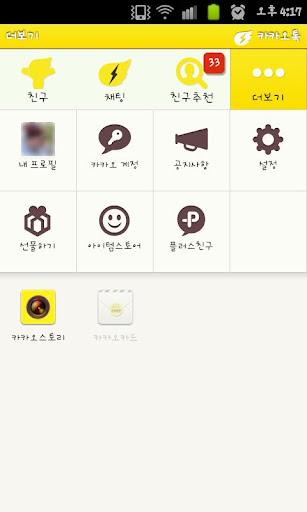 無料个人化Appのカカオトック テーマ : 翼(つばさ)|記事Game