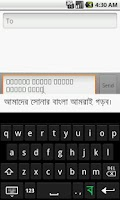 Screenshot of Projonmo Bangla Keyboard