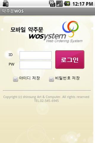 약주문 WOS - 신성아트컴 웹수발주시스템 모바일버전