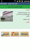 Screenshot of دليل معالم مدينة الرياض