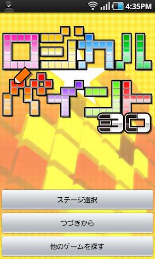ロジカル☆ペイント 30 Vol.1