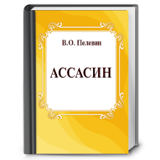 "The book ""Assassin"""