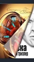 Screenshot of Фантастика, фэнтези, триллеры