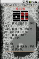 Screenshot of 易經