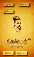 Screenshot of Thirukural in Tamil & English