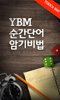 Screenshot of YBM 순간단어 암기비법(860점)