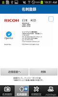 Screenshot of JobMagic名刺カメラ