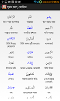 Screenshot of Al-Quran (শব্দে-শব্দে)