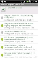 Screenshot of Android Bulgaria Forum App