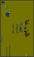 Screenshot of لعبة المزرعة The Farm