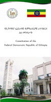 Screenshot of Constitution of FDR' Ethiopia