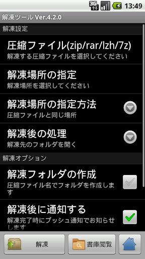 解凍ツール ZIP LHA RAR 7z)日本語対応