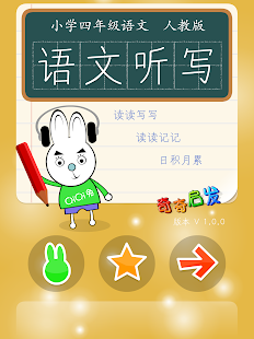Chinese dictation school Ⅴ - screenshot
