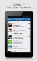 Screenshot of QQ HD mini 2013