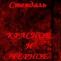 Красное и Черное Стендаль icon