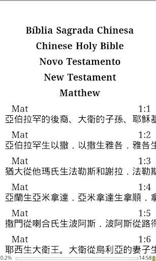 玩免費書籍APP 下載聖經 - 新約全書 app不用錢 硬是要APP