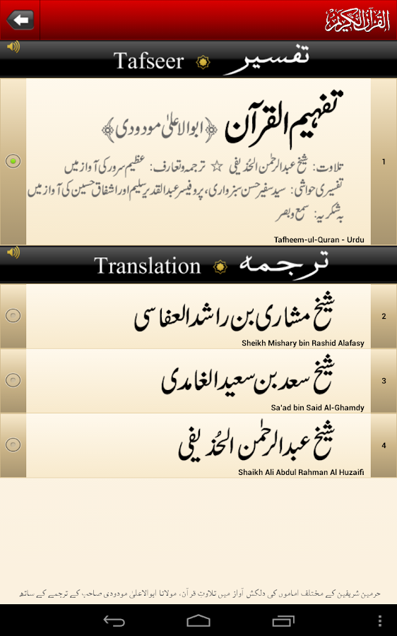 Tafheem-ul-Quran Screenshot 16