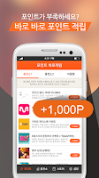 Screenshot of 포인트 락커 (Point Locker)