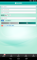 Screenshot of 玉山行動CEO