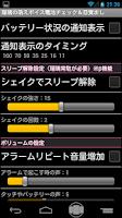 Screenshot of 瑠璃の萌えボイス充電チェック&目覚まし