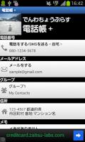 Screenshot of 電話帳+