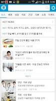 Screenshot of 전국병원찾기 – 세상의 모든 건강정보 마이닥터