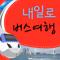 [내일로]시티투어버스여행