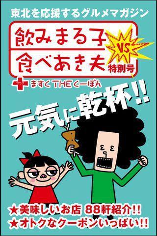 飲みまる子vs食べあき夫 仙台 特別号