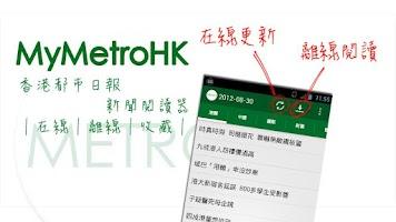 Screenshot of MyMetroHK