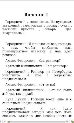Н.В. Гоголь . Повести и пьесы.