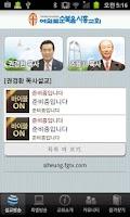 Screenshot of 여의도순복음 시흥교회