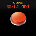 simple 술자리 게임 icon