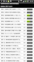 Screenshot of 【元祖】危険物取扱者乙種第4類問題集