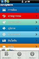 Screenshot of ASTVManager