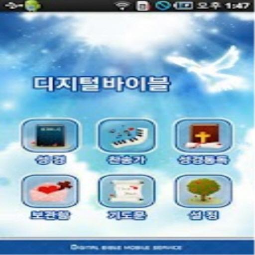 디지털 바이블 라이트버전 LOGO-APP點子