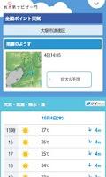 Screenshot of レーダー付き天気ウィジェットも使える! - お天気ナビゲータ