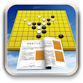 Free 围棋练习大全 APK for Windows 8