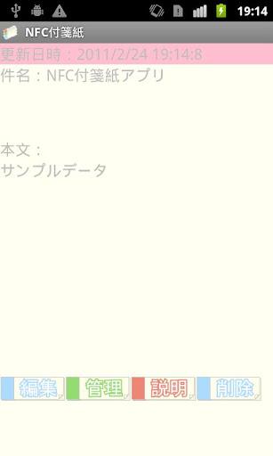 HAYABUSA NFC Memo β