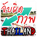 Download Full image hunt thailand 4.0.0 APK