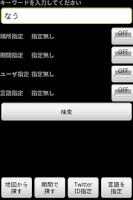 Screenshot of twitflow(ついふろ)