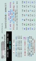 Screenshot of 皇历(简体版)
