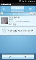 Screenshot of My Guidebook - 마이 가이드북