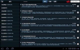 Screenshot of 同花顺 HD(炒股必备,证券,财经)
