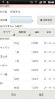 Screenshot of レシピのコスト計算