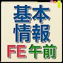 【H28年秋対応】 基本情報技術者試験 午前問題集